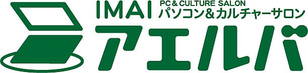 今井書店パソコン&カルチャーサロン<アエルバ>