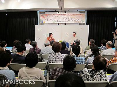 日本の七十二候を楽しむ おはなし会&サイン会 レポート 7