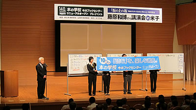 藤原和博さん講演会 in 米子 レポート 2