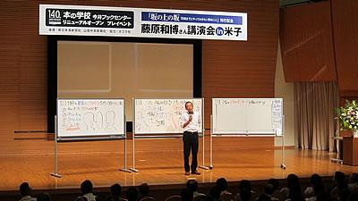 藤原和博さん講演会 in 米子 レポート 3
