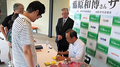藤原和博さん講演会 in 米子 レポート 7