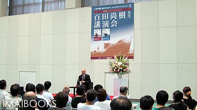 百田尚樹先生 講演会レポート 1