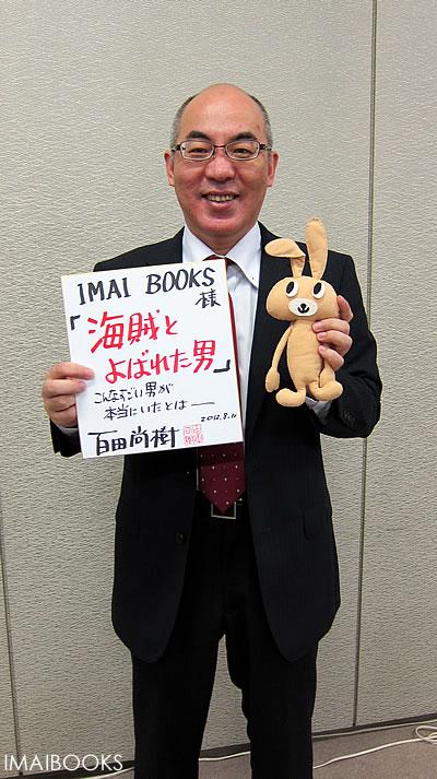 百田尚樹先生 講演会レポート 6