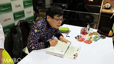 原ゆたか先生 サイン会レポート 3