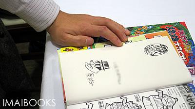 原ゆたか先生 サイン会レポート 7
