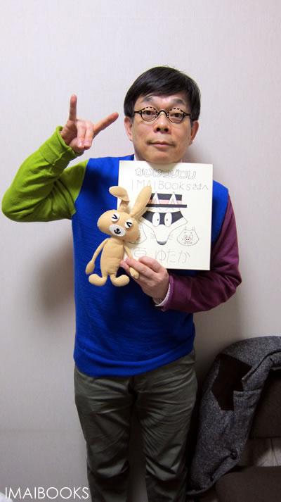原ゆたか先生 サイン会レポート 9