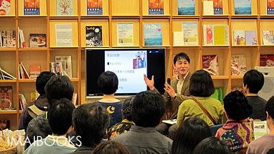 隠岐ノ島海士町《巡の環》代表 阿部裕志さん 『僕たちは島で、未来を見ることにした』発刊記念トークイベント ~未来に向かって発酵中~ レポート 2