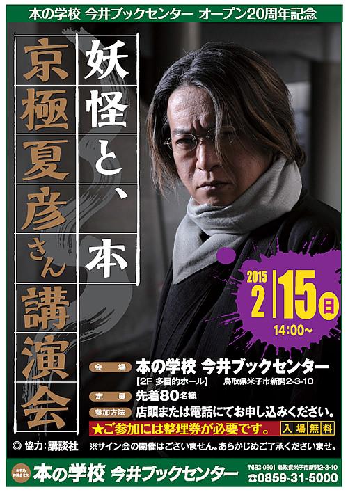 京極夏彦講演会ポスター