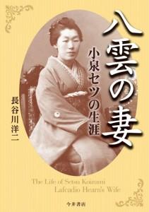 yakumo-tuma-cover400