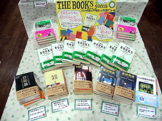 THE BOOKS greenフェア3