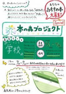 本の森スペシャル(ポスター)