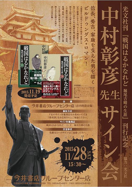 nakamuraakihiko_poster