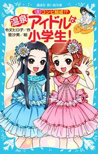onsen_idol1