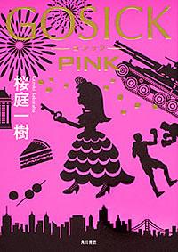gosick_pink200