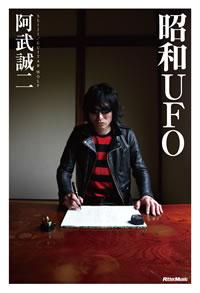 昭和UFO_cover
