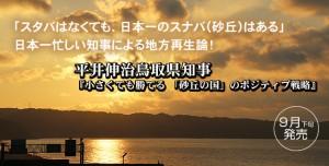 hiraichiji650