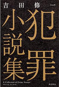 hannzaishousetsushu200