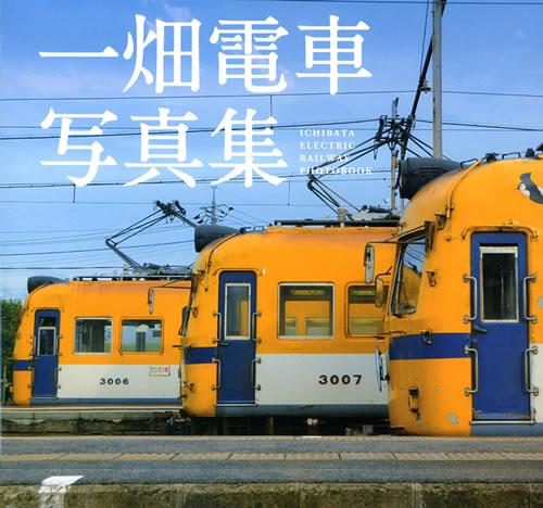 ichibatadenshaphotobook
