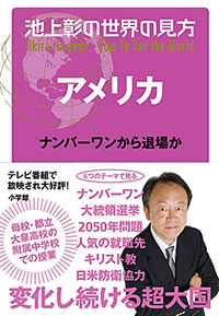 ikegamiakira_america200