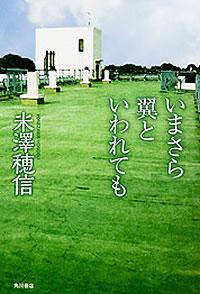 imasaratsubasa200