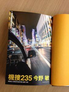 機捜235」、渋い!バディもの! | ミステリーならこれを読め!|今井書店